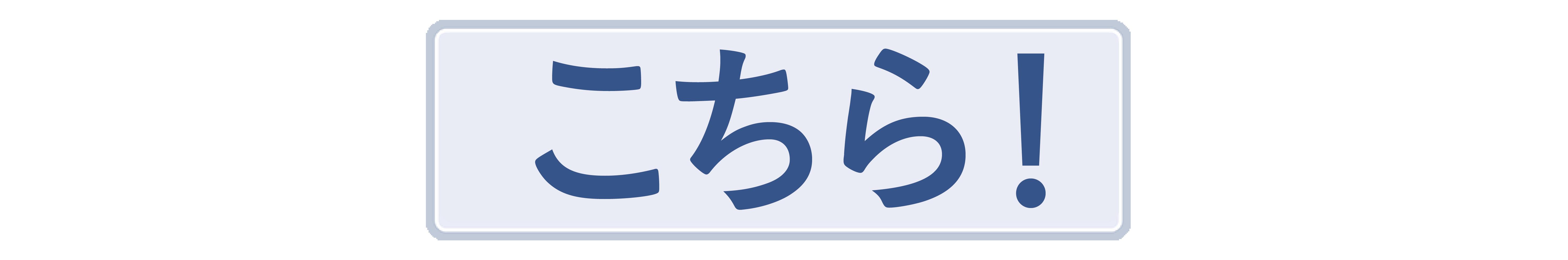kochira-01